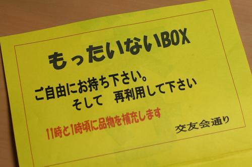 もったいない box